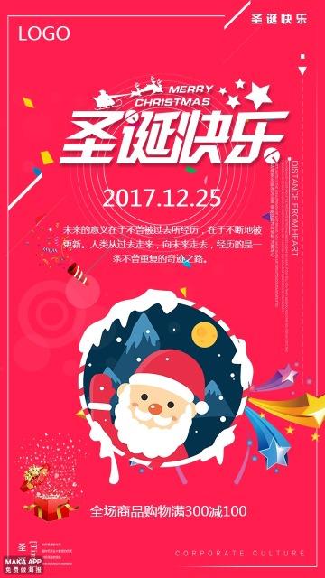 扁平卡通插画圣诞节简约大气打折促销海报
