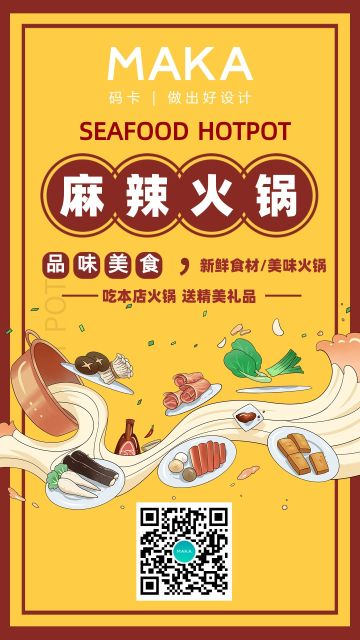 简约美味火锅餐饮促销活动宣传海报
