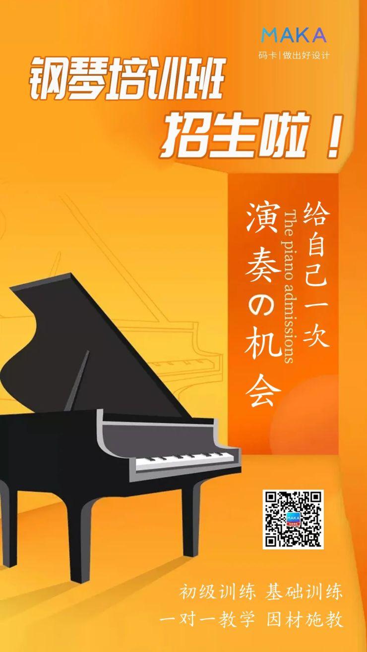 钢琴培训班招生手机海报