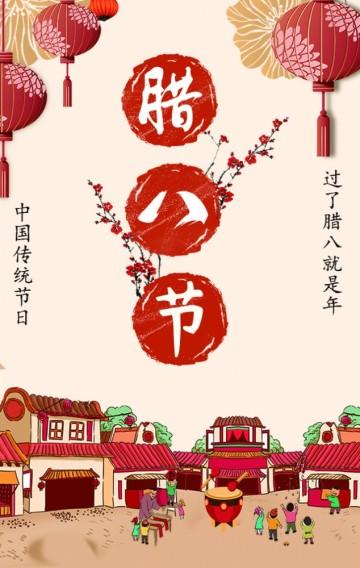 腊八节创意中国风 传统腊八