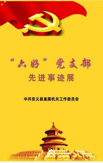 党支部事迹红色党建政府部门通用宣传H5