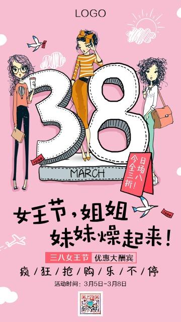 粉色卡通三八女神节妇女节商家促销活动宣传海报
