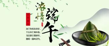 文艺清新端午节节日祝福促销宣传微信公众号封面