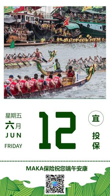 端午节绿色清新简约个人店铺促销产品宣传手机海报