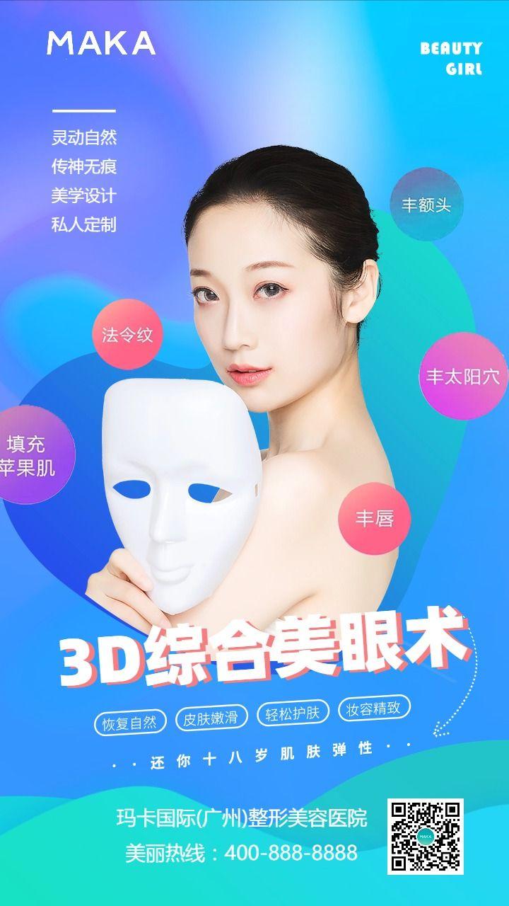 蓝色时尚简约双眼皮整形美容医院医美促销推广海报模板