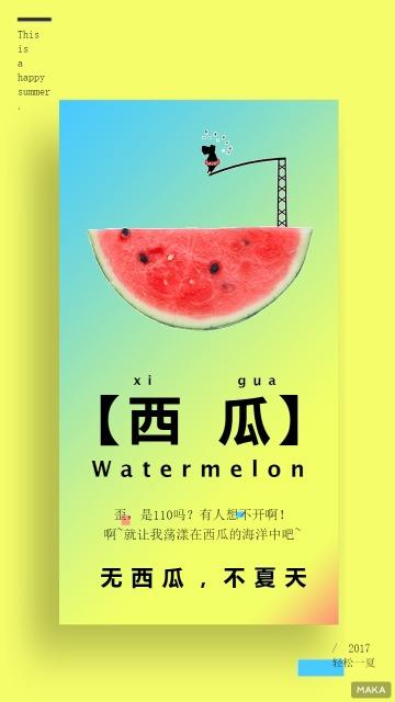 渐变清新蓝柠檬黄清爽植物西瓜个人心情海报