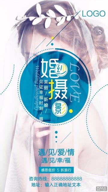 婚纱摄影宣传海报