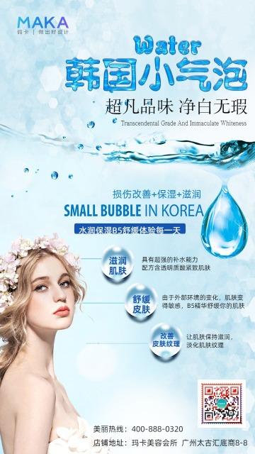 蓝色小清新风美容行业超微小气泡介绍宣传海报