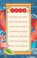 国潮风升学宴宣传H5