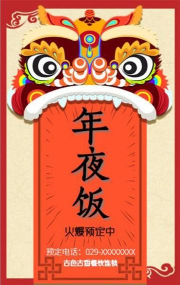 2019猪年春节年夜饭推广模板