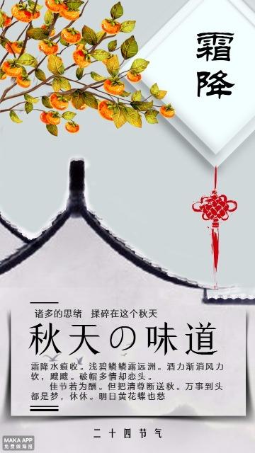 白色中国风霜降节气日签手机海报