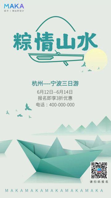 端午节出行旅游浅绿色简易图形海报