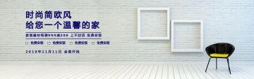 家装建材简洁大方互联网各行业宣传促销电商banner