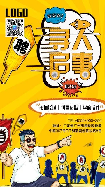 卡通手绘企业招聘校园招聘社会招聘手机海报