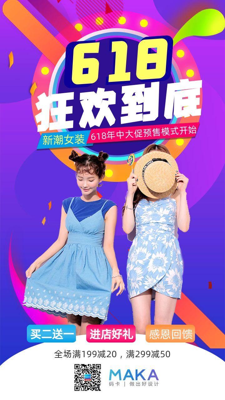 618炫酷风服装促销宣传手机海报