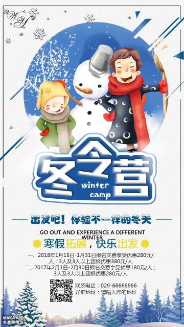 开心冬令营活动宣传设计海报