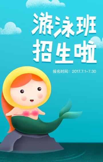暑假游泳培训班招生/婴儿游泳
