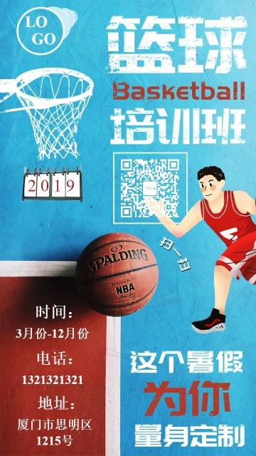 扁平简约淡蓝色篮球培训班招生篮球社团招新宣传海报