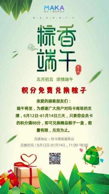 端午节积分兑换粽子活动 简约、清新海报