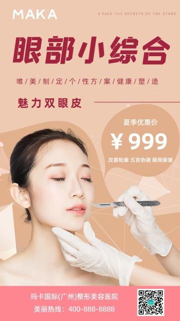 时尚简约眼部整形美容医院医美促销推广海报模板