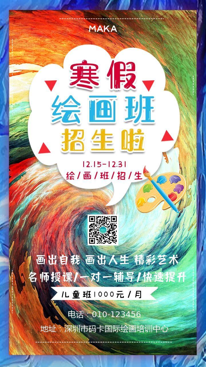 绿色简约寒假绘画班招生手机海报
