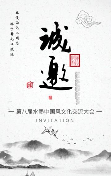 水墨中国风山水意境企业会议邀请函展会峰会互联网大会研讨会H5