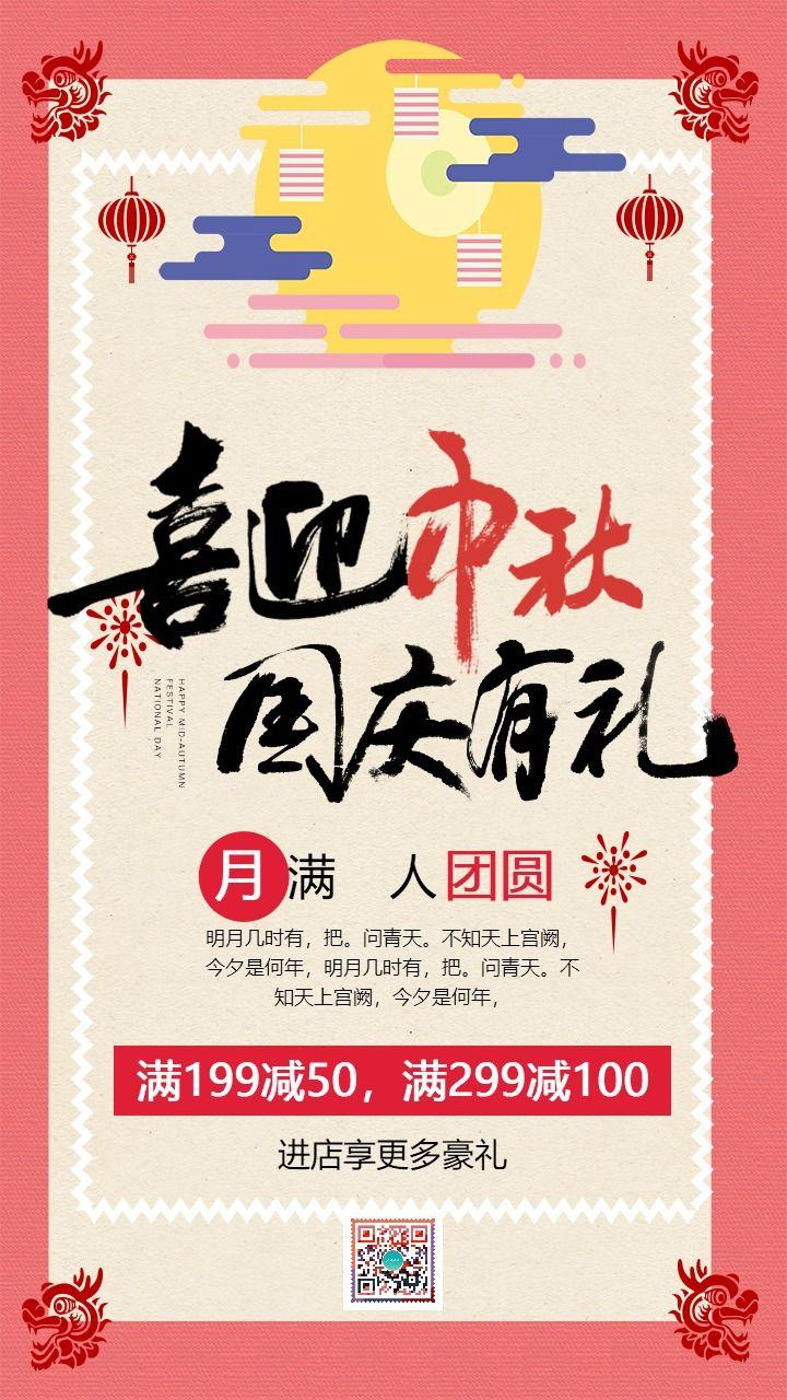 简约大气喜庆红色中秋国庆双节店铺特惠促销活动