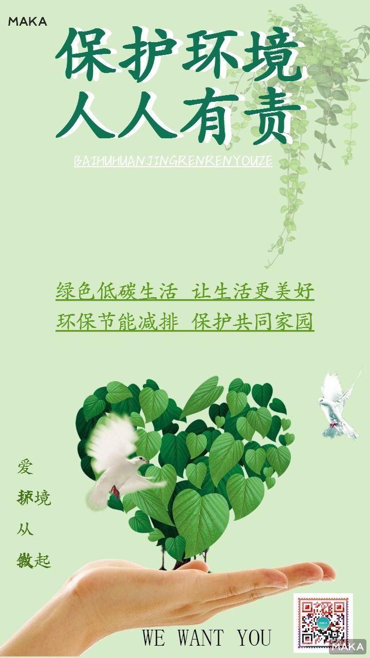 环境保护宣传海报