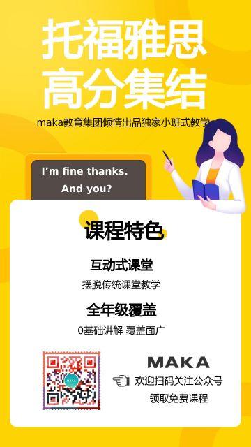 黄色英语托福雅思高分集结课程活动海报
