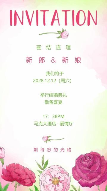 粉色小清新手绘婚礼请柬邀请函手机海报