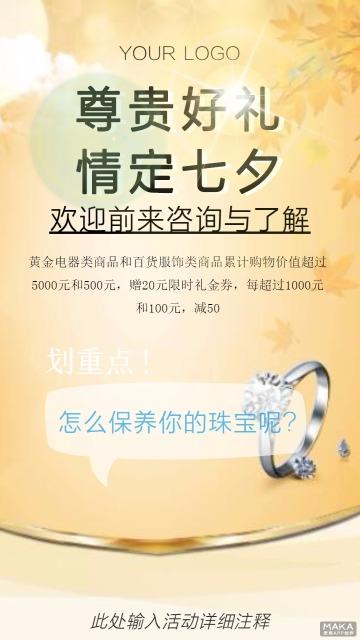 尊贵好礼情定七夕海报简约清新模板