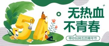 手绘风五四青年节 无热血不青春公众号首图