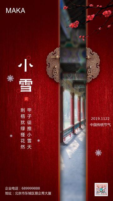 红色中国风小雪二十四节气宣传海报