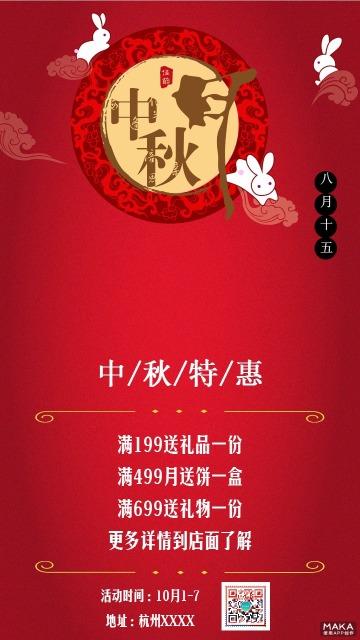 红色简约大气中秋佳节线下门店宣传促销海报
