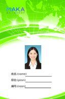 绿色简约个人工作证