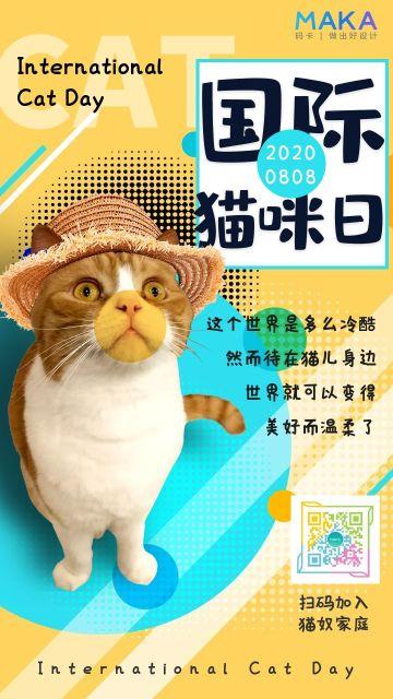 国际猫咪日海报