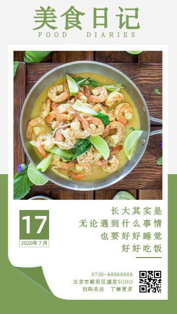绿色餐饮美食励志图文心情日签海报