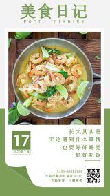 餐饮美食励志图文心情日签海报