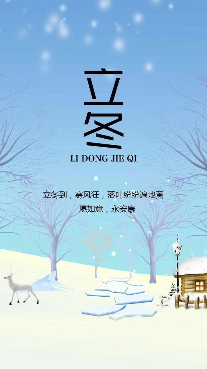 中国传统节气立冬日签
