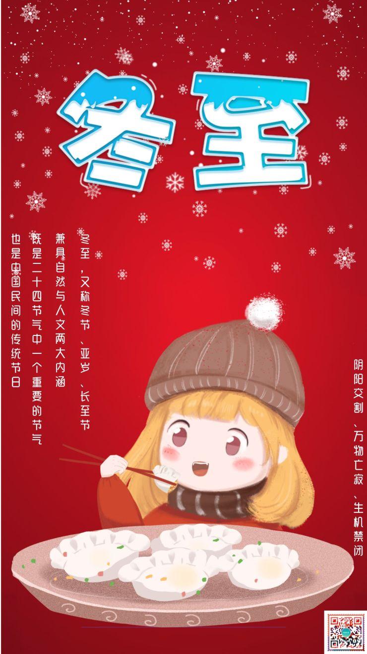 文艺清新卡通手绘红色冬至节气宣传海报