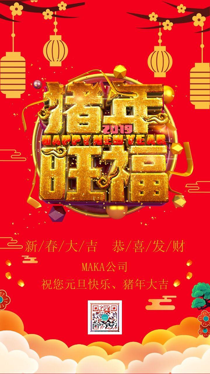 怀旧中国风2019公司新年元旦祝福贺卡