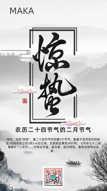 中国风简洁水墨画二十四节气惊蛰海报
