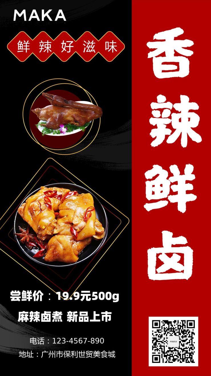 酷炫美食餐饮香辣卤味食品手机海报模板