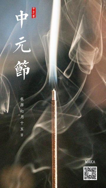 中元节农历七月十五日