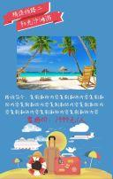 暑假毕业旅行模板