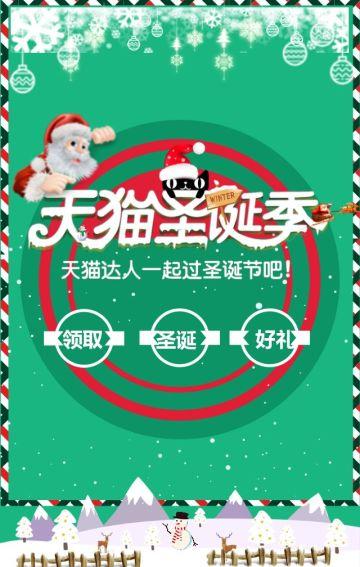 理想生活上天猫/圣诞快/元旦活动通用促销模板新品