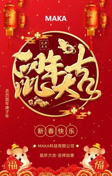 2020红金喜庆鼠年新年春节拜年祝福贺卡企业宣传H5