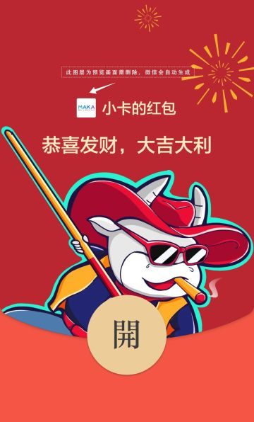 红色简约插画风格新年春节微信红包封面