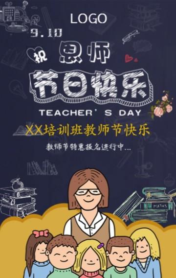 教师节快乐·优惠大促