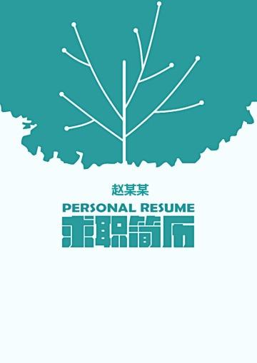 大气简约的设计师美术编辑岗位个人找工作的求职简历